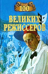 Игорь Мусский - 100 великих режиссеров