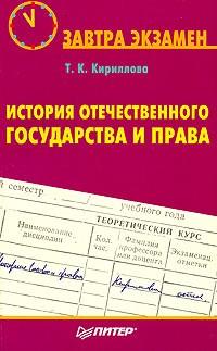 - История отечественного государства и права