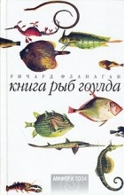 Ричард Фланаган - Книга рыб Гоулда