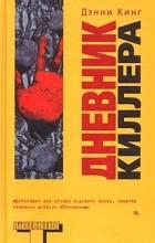 Дэнни Кинг - Дневник киллера