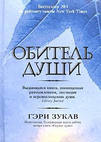 Гэри Зукав - Обитель души