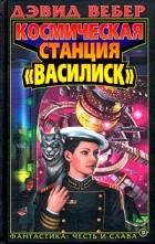 """Дэвид Вебер - Космическая станция """"Василиск"""""""