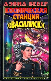 Дэвид Вебер - Космическая станция