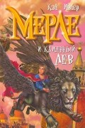 Кай Майер - Мерле и каменный лев. Книга 1