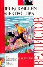 Е. Велтистов - Приключения Электроника: Электроник – мальчик из чемодана. Рэсси – неуловимый друг (сборник)