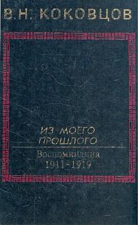 Владимир Коковцов - Из моего прошлого. Воспоминания 1911-1919