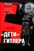 Г. Кнопп - Дети Гитлера