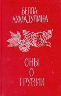 Белла Ахмадулина - Сны о Грузии