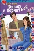 Инна Гофф - Юноша с перчаткой