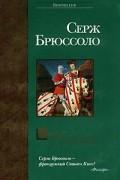 Серж Брюссоло - Замок отравителей