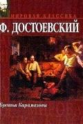 Федор Достоевский - Братья Карамазовы