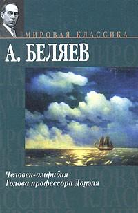 А. Беляев - Человек-амфибия. Голова профессора Доуэля (сборник)
