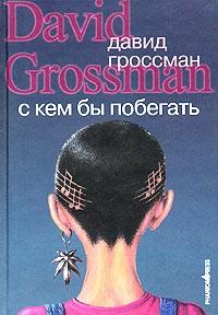 Давид Гроссман - С кем бы побегать