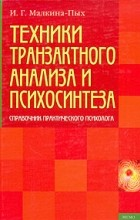 И. Г. Малкина-Пых - Техники транзактного анализа и психосинтеза