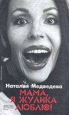 Наталия Медведева - Мама, я жулика люблю!