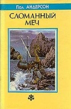 Пол Андерсон - Сломанный меч. Дети морского царя (сборник)