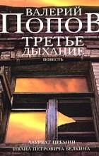 Валерий Попов - Третье дыхание