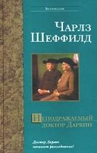 Чарлз Шеффилд - Неподражаемый доктор Дарвин (сборник)