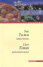 Уве Тимм - Ночь чудес