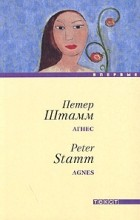 Петер Штамм - Агнес