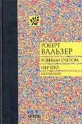 Роберт Вальзер - Ровным счетом ничего (сборник)