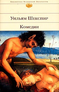 Уильям Шекспир - Комедии (сборник)