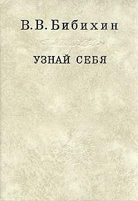 В. В. Бибихин - Узнай себя