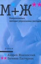 Андрей Жвалевский, Евгения Пастернак — М+Ж. Современные методы управления погодой