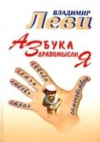 Владимир Леви - Азбука здравомыслия