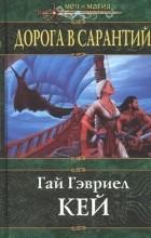 Гай Гэвриел Кей - Дорога в Сарантий