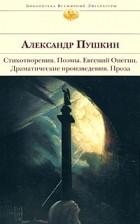 Александр Пушкин - Стихотворения. Поэмы. Евгений Онегин. Драматические произведения. Проза (сборник)