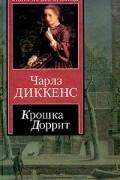 Чарльз Диккенс - Крошка Доррит