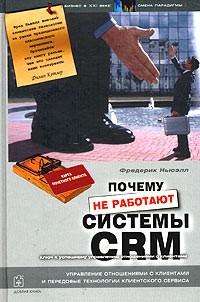 Фредерик Ньюэлл - Почему не работают системы управления отношениями с клиентами (CRM)