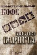 Дмитрий Денисов - Профессиональный кофе. Библия бариста
