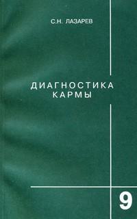 С. Н. Лазарев - Диагностика кармы. Книга 9. Пособие по выживанию