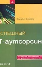 Элизабет Спарроу - Успешный IT-аутсорсинг