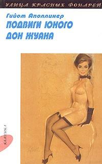 Гийом Аполлинер - Подвиги юного Дон Жуана (сборник)