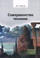 Фридрих Георг Юнгер - Совершенство техники (сборник)