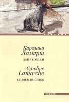 Каролина Ламарш - День собаки