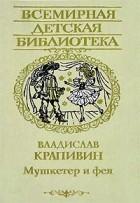 Владислав Крапивин - Мушкетер и фея. Трое с площади Карронад