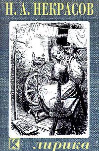 Через шесть лет, в 1846 году некрасов стал одним из владельцев журнала современник