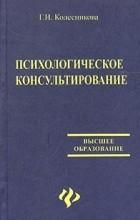 Психологическое консультирование популярные книги Г И Колесникова Психологическое консультирование