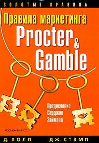 Книга правила маркетинга procter gamble how to start an online gambling website