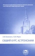 - Общий курс астрономии