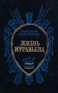 Н. Задонский - Жизнь Муравьева