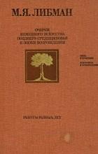 М. Я. Либман - Очерки немецкого искусства позднего средневековья и эпохи Возрождения