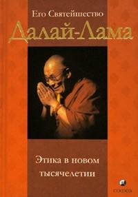 Его Святейшество Далай-Лама - Этика в новом тысячелетии