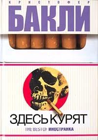 Кристофер Т. Бакли - Здесь курят