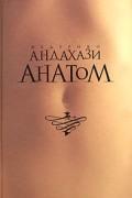 Федерико Андахази - Анатом