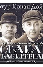 Артур Конан Дойль - Собака Баскервилей (аудиокнига MP3)